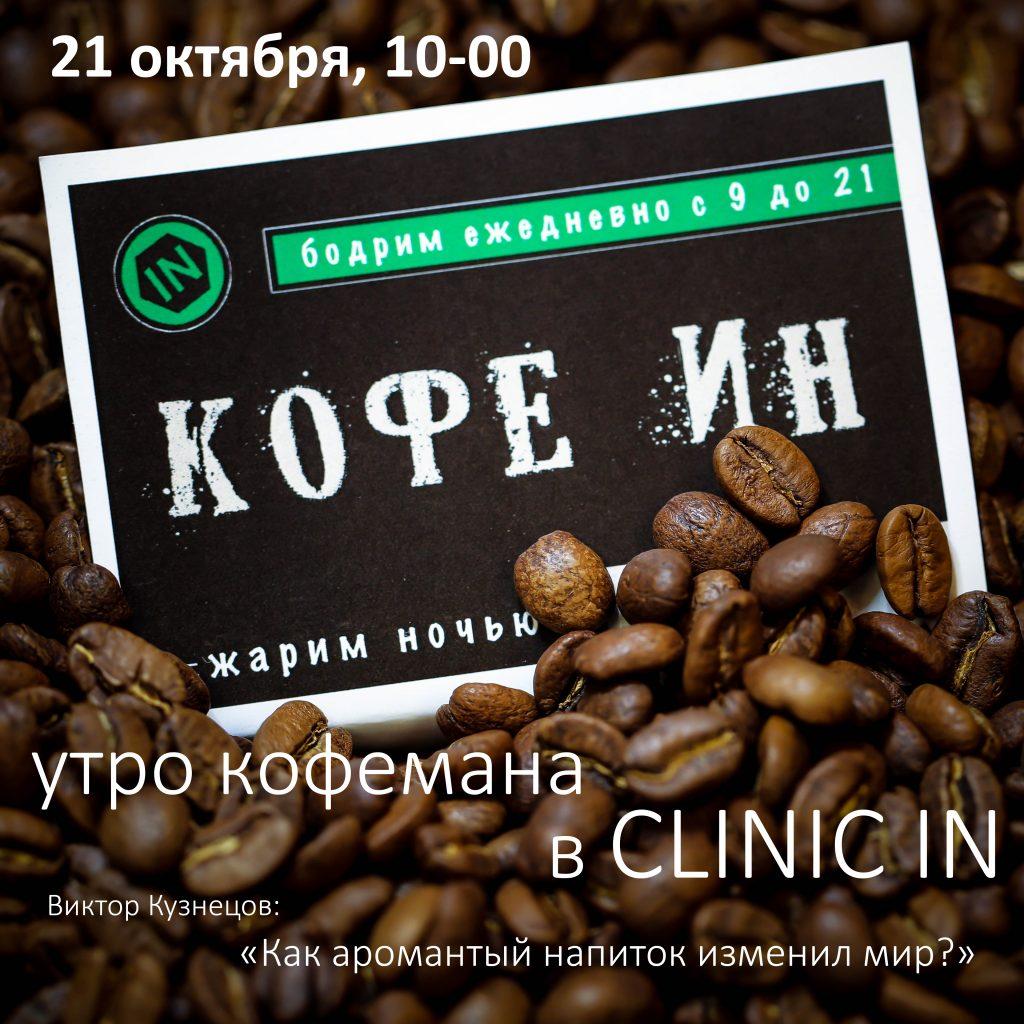 кофе-ин-готово