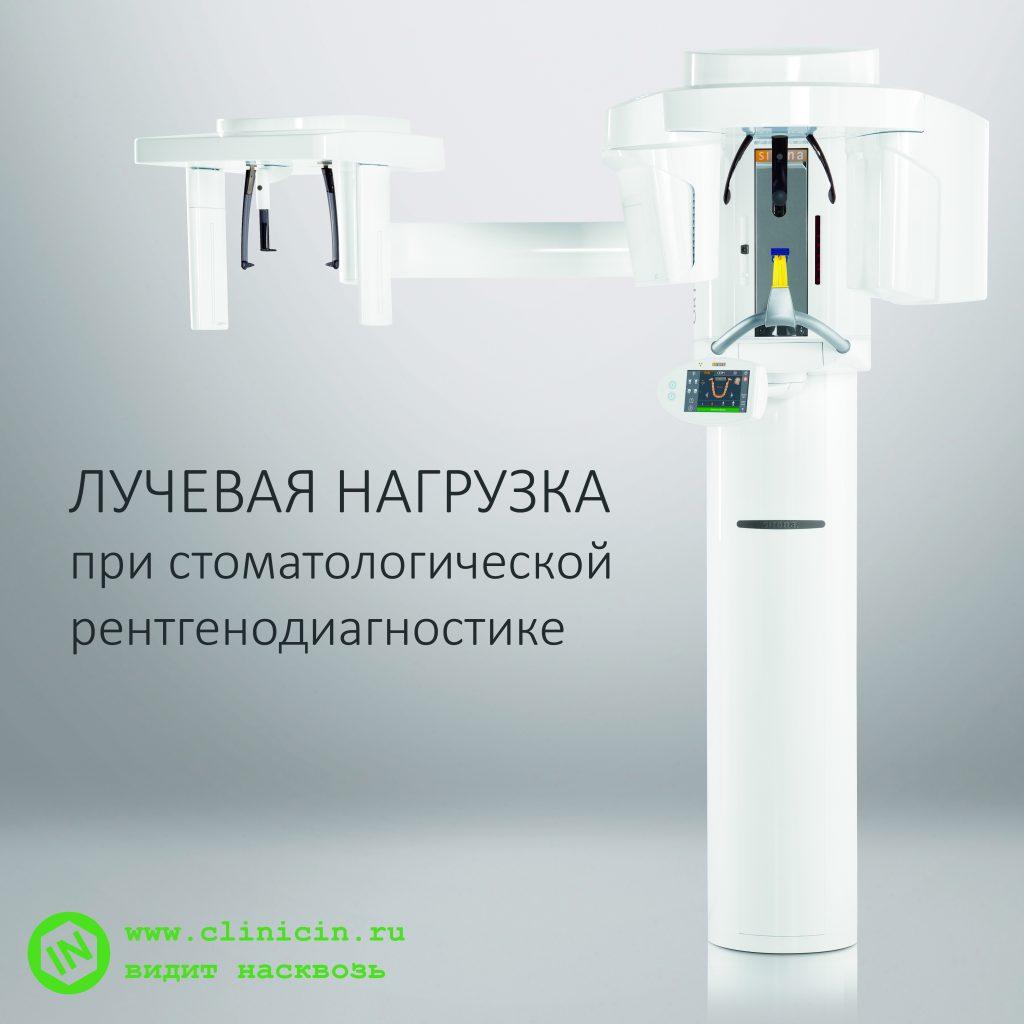 Orthophos SL 3D with Ceph Frontshot